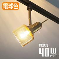 インターフォルム ダクトレール用スポット LT-4044 チュロスポットライト