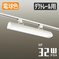 DAIKO LEDベースライト ダクトレール用 Hf16W x 2灯相当の明るさ 電球色