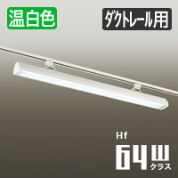 DAIKO LEDベースライト ダクトレール用 Hf32W x 2灯相当の明るさ 温白色