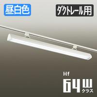 DAIKO LEDベースライト ダクトレール用 Hf32W x 2灯相当の明るさ 昼白色