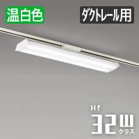 DAIKO LEDベースライト ダクトレール用 Hf32W 1灯相当の明るさ 温白色