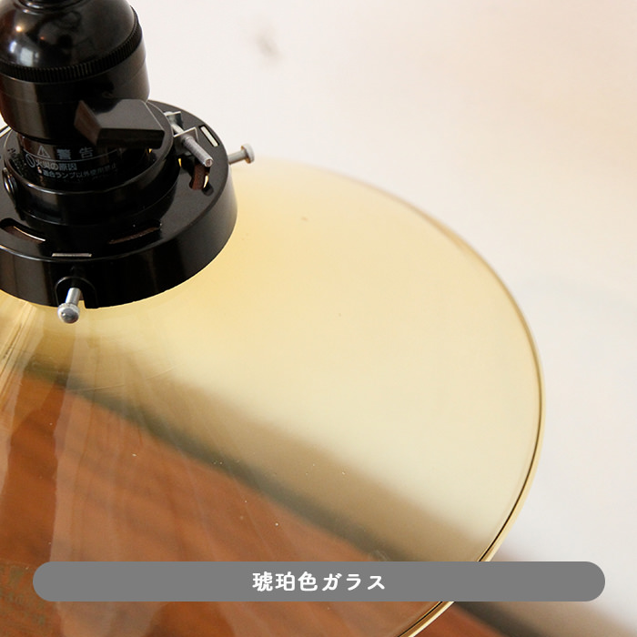 P1-LEDガラスペンダント・琥珀 | 60W相当