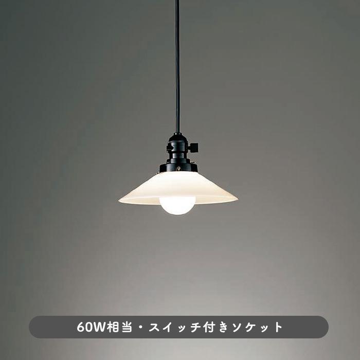 P1ガラスペンダントライト MPGN7001NR ラジオソケット 昭和レトロ LED