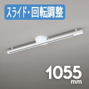 オーデリック 簡易取付ライティングダクトレール OA253365