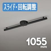 odelic 簡易取付ライティングダクトレール OA253366