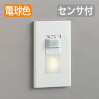オーデリック OB255010 LED人感センサ付フットライト 足元灯