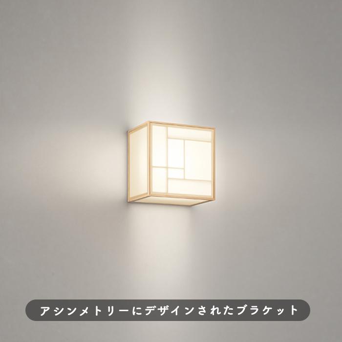 オーデリック OB255233LD LEDブラケットライト