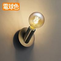 ODELIC ブラケットランプ OB255235LC フィラメント形ボール