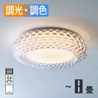 オーデリック OC257057 LEDシーリングライト