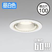 オーデリック LEDダウンライト OD261097