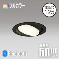 ODELIC LEDダウンライト OD361016BR  ユニバーサルタイプ