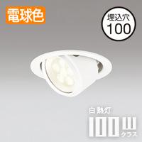 odelic ユニバーサル  LEDダウンライト・ホワイト OD361152・電球色