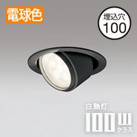 odelic ユニバーサル  LEDダウンライト・ブラック OD361154・電球色