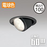 odelic ユニバーサル  LEDダウンライト・ブラック OD361160・電球色