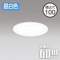 ODELIC LEDダウンライト OD361201