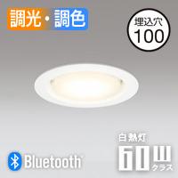 ODELIC Bluetooth対応LEDダウンライト OD361204BC