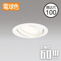 オーデリック LEDユニバーサルダウンライト OD361243LD
