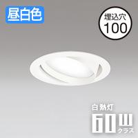 オーデリック LEDダウンライト OD361243ND