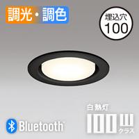 オーデリック OD361322BC Bluetooth対応LEDダウンライト
