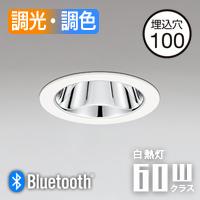 ODELIC LEDダウンライト OD361445BCR R15