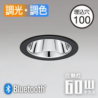 ODELIC LEDダウンライト OD361444BCR