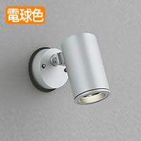 オーデリック OG254345 LEDアウトドアスポット