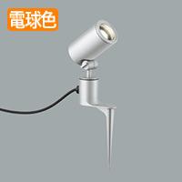 オーデリック LEDガーデンライト OG254367