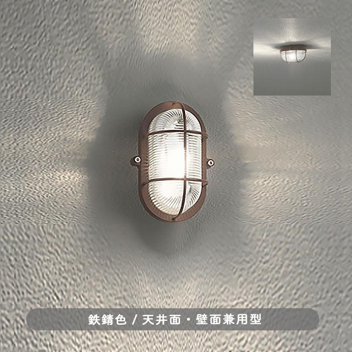 odelic LEDポーチライト OG254606LD