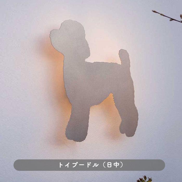 DecoWall S ポーチ灯 LED トイプードル