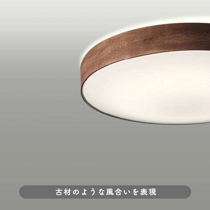ヴィンテージ風 調光調色LEDシーリングライト リモコン式 〜8畳