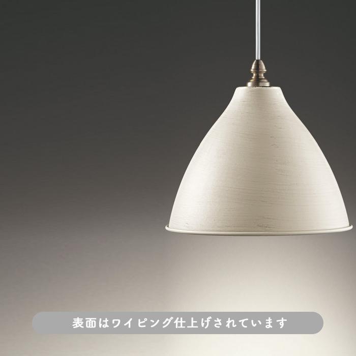 Vintage ペンダントライト・Lサイズ・60W相当形・調光対応 | アイボリー
