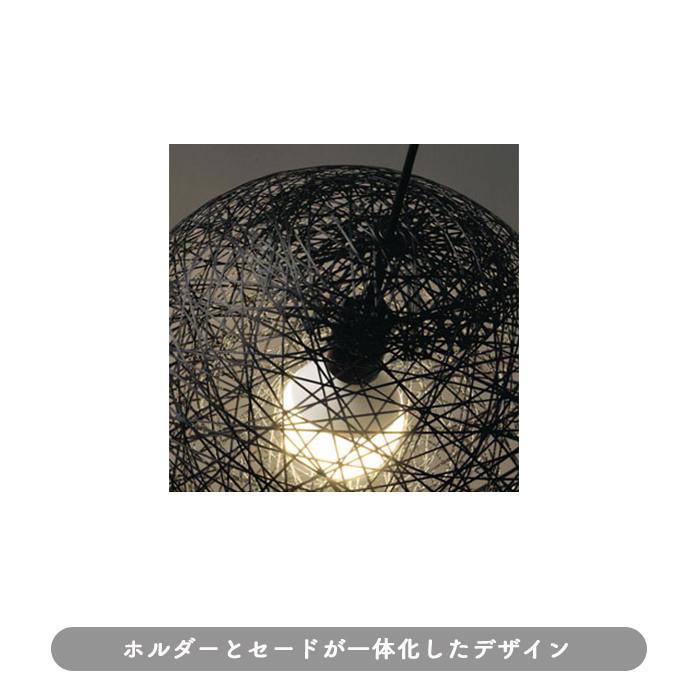 糸-デザインペンダント(L)ブラック・100W相当