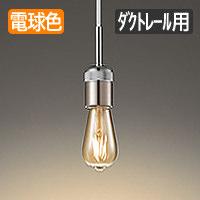 オーデリック OP252462LC LEDペンダントライト