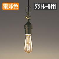 オーデリック LEDペンダント OP252614LC STEAMPUNK