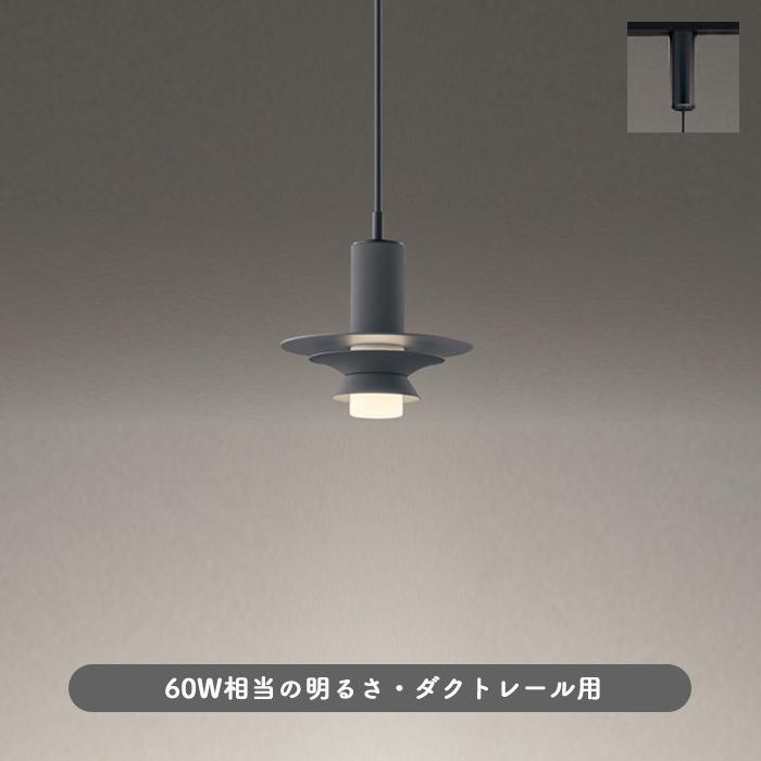 オーデリック OP252761 ダクトレール用ペンダントライト