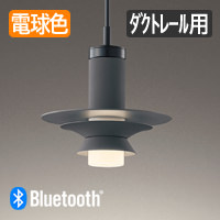 OP252763BC Bluetooth対応ペンダントライト オーデリック
