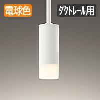 オーデリック OP252773 LEDダクトレール用ペンダントライト