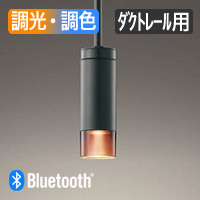 オーデリック Bluetooth対応 LEDダクト用ペンダント OP252779BC