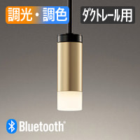 ODELIC Bluetooth対応 ダクトレール用ペンダント OP252783BC