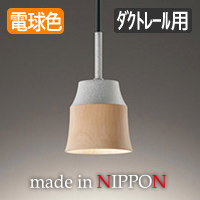 ODELIC OP252793 山中漆器 LEDダクト用ペンダントライト