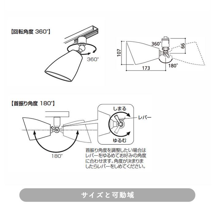 Vintage スポットライトダクトレール用 60W相当・調光対応 | アイボリー