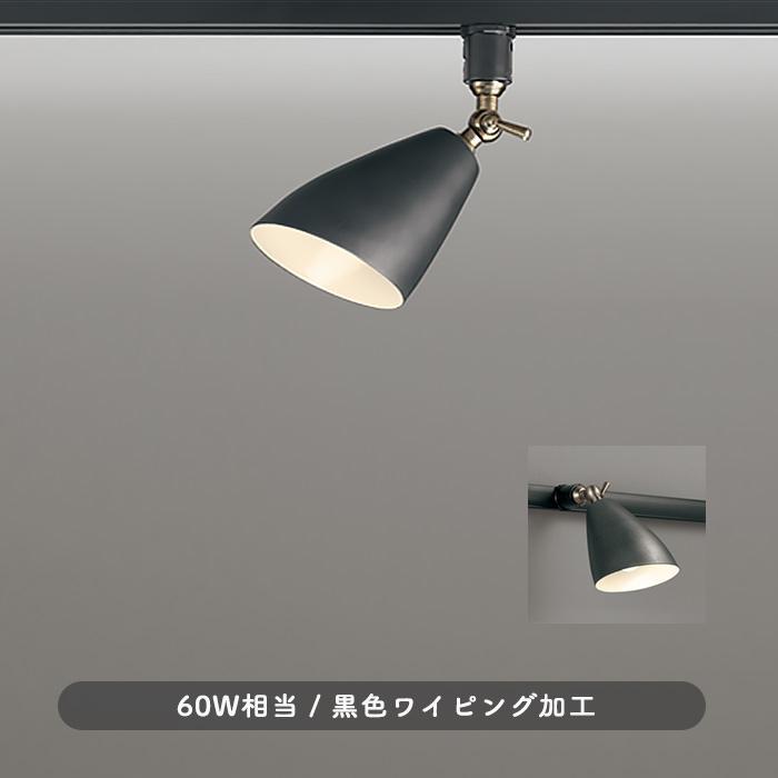 オーデリック LEDスポットライト OS256020LC