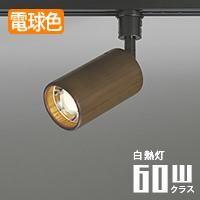 odelic OS256060LD LEDスポットライト