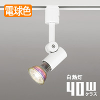 ODELIC OS256108+NO259G ダイクロハロゲン型LED電球付きスポットライト