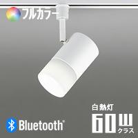 LEDスポットライト<br> ダクト用60W相当<br>フルカラー<br>Bluetooth