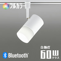 OS256132BR オーデリック LEDスポットライト Bluetooth