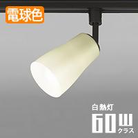 odelic OS256164LD LEDスポットライト