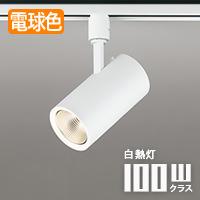 オーデリック スポットライト OS256436 LED