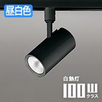 オーデリック スポットライト OS256441 LED 昼白色