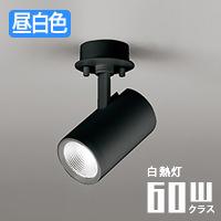 オーデリック OS256515 LEDスポットライト